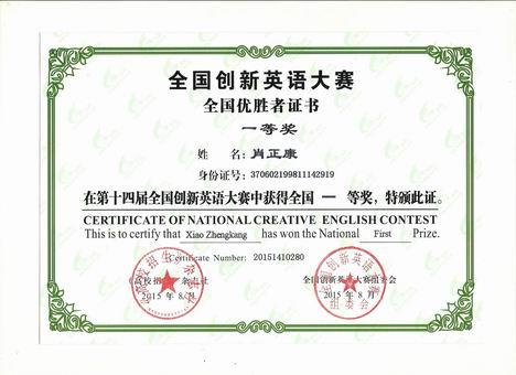 调整大小 第十四届全国创新英语大赛一等奖.jpg