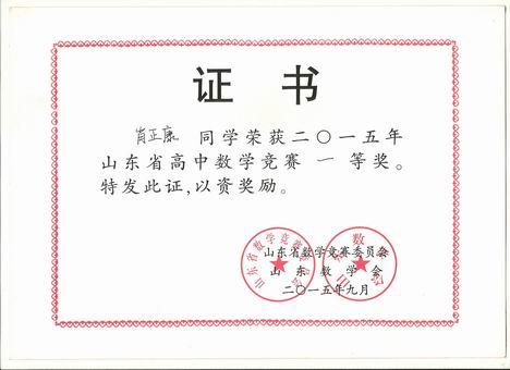 调整大小 2015年山东省高中数学竞赛一等奖.jpg